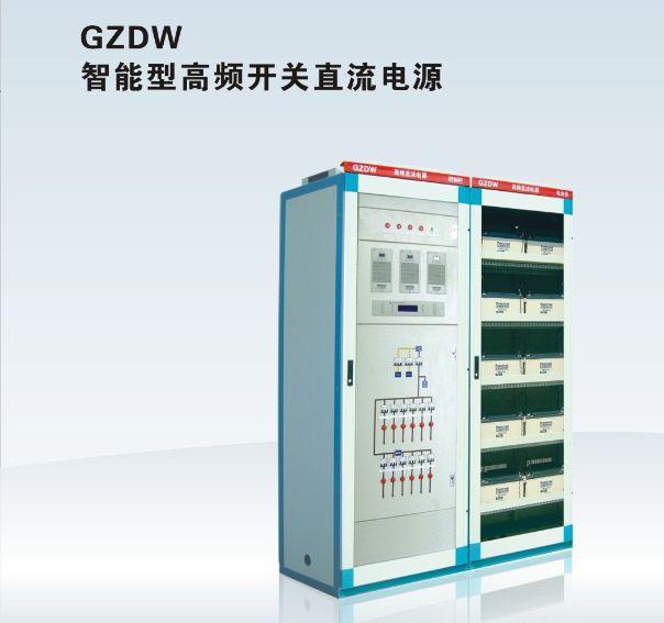 GZDW 智能型高频开关直流电源