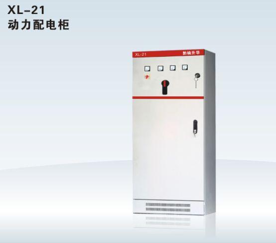 XL-21 动力配电柜