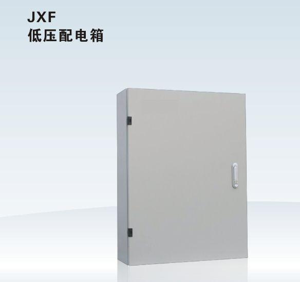 JXF 低压配电箱