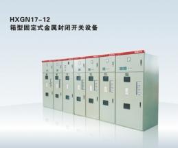 HXGN17-12 箱型固定式金属封闭开关设备