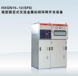 HXGN15-12(SF6) 箱型固定式交流金属封闭环网开关设备