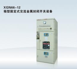 XGN66-12 箱型固定式交流金属封闭开关设备