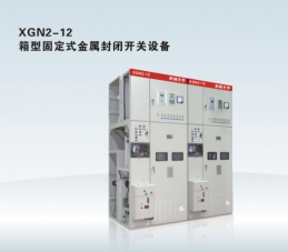 铜仁XGN2-12 箱型固定式金属封闭开关设备