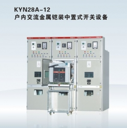 KYN28A-12 户内交流金属铠装中置式开关设备