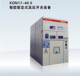 铜仁XGN17-40.5 箱型固定式高压开关设备