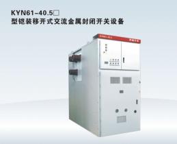 KYN61-40.5  箱型铠装移开式交流金属封闭开关设备