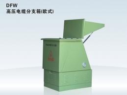 DFW 高压电缆分支箱(欧式)