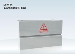 DFW-M高压电缆分支箱(美式)