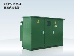 YB27-12/0.4 预装式变电站