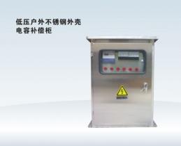 低压户外不锈钢外壳电容补偿柜
