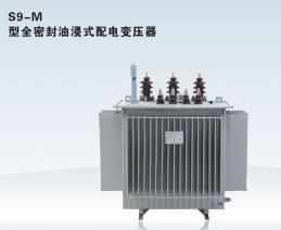 S9-M 型全密封油浸式配电变压器