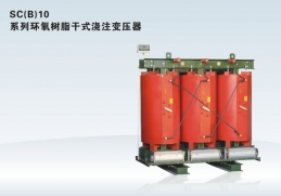 SC(B)10 系列环氧树脂干式浇注变压器